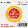 Aizu Project 2001-6 Micron Masking Tape (2.0mm)