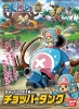 Bandai 01(189430) Chopper Tank [One Piece - Chopper Robo]