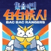 集合吧! 白白鐵人! (Bac Bac Rangers) [Board Game]