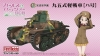 "FineMolds 41112 1/35 Type 95 Light Tank [Ha-Go] ""Girls und Panzer der Film"""