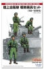 FineMolds FM47(35047) 1/35 JGSDF Tank Crew Set (1965~1990s)