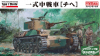 FineMolds FM57(35057) 1/35 Type 1 Chi-He