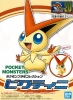Bandai PM-20(170385) Victini (Pokemon)