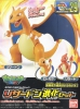 Bandai PM-29(181336) Lizardon Evolution Set (Pokemon)
