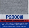 Tamiya 87060 Finishing Abrasives P2000 (3 sheets)