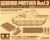 Tamiya 12665 1/35 Separate Track Link Set for Tamiya 35345 German Tank Panther Ausf.D