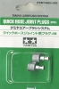 Tamiya 74562 Quick Hose Joint Plugs for Airbrush (2 Pcs)